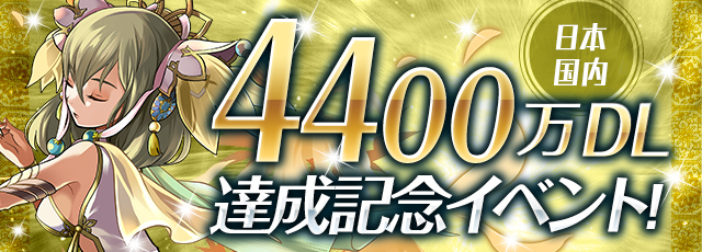 4400万イベント