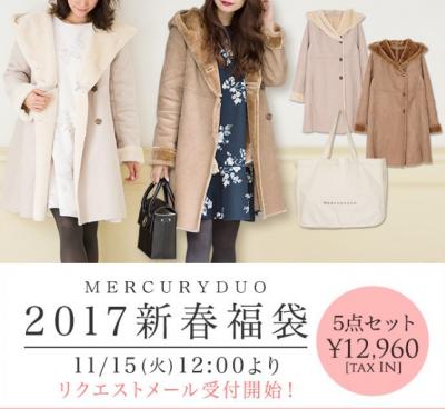 mercuriduo2017-01_convert_20170105164324.png