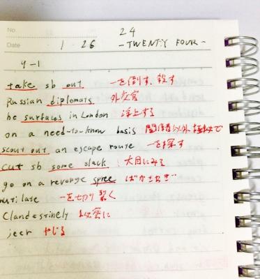 24単語ノート