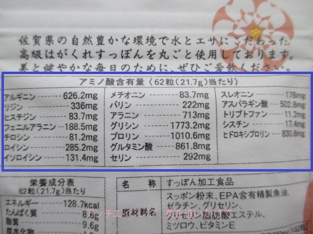 すっぽんコラーゲンサプリメント「すっぽん小町」 アミノ酸