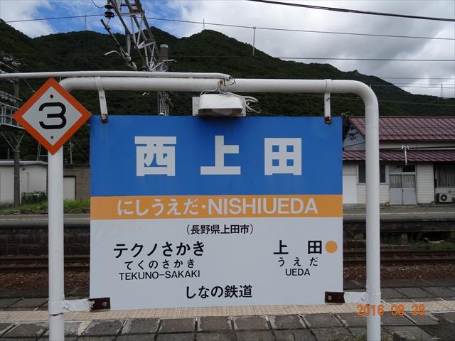 西上田駅 2
