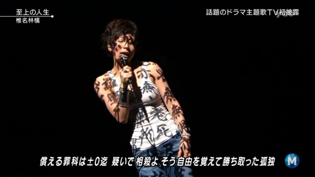 椎名林檎01