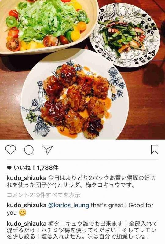 工藤静香06_convert_20170205190107