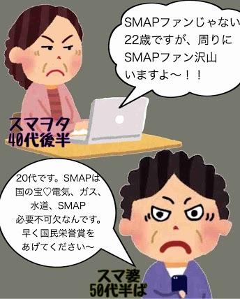 smapfan04.jpg