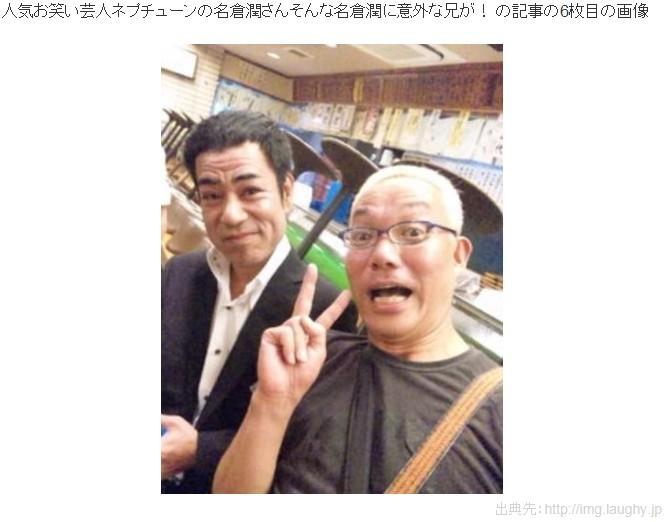 ④芸能界のタブー殺人鬼【名倉教文】の写真が公開されていた!