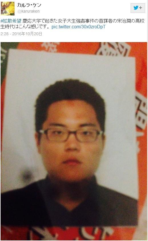 拡散希望 慶応大学で起きた女子大生強姦事件の首謀者の宋治潤の高校生時代