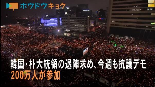 ①第5次朴槿恵辞めろデモ200万人!朴槿恵とTPPと日本に亡命と崔順実ファミリー!