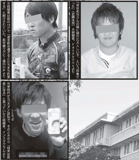 ①【千葉大医学部強姦魔ほぼ特定】日本の法律のドン山田一族の末裔が強姦魔に!安倍一族とも関係!