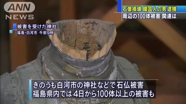 ④韓国籍のチョンスンホが御神体石像木像など100体破壊!