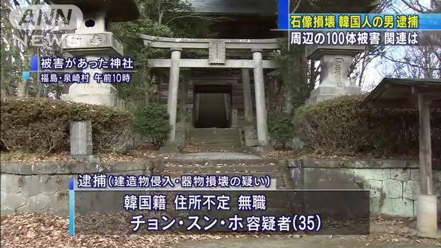 ①韓国籍のチョンスンホが御神体石像木像など100体破壊!