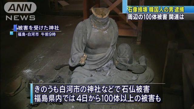 ②韓国籍のチョンスンホが御神体石像木像など100体破壊!