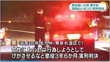 ③【猟奇殺人鬼矢野富栄】性犯罪前科3犯九州や東京で3つの強姦事件に関与懲役3年6か月の実刑!