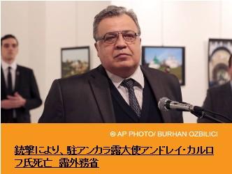 ③トルコでプーチンロシアのカルロフ大使が殺害!ドイツでトラックカージャッククリスマス市報復テロ!