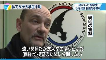 ⑳フランスで黒崎愛海さんが男と学生寮に叫び声が…男の国籍は秘密!