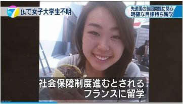 ⑦フランスで黒崎愛海さんが男と学生寮に叫び声が…男の国籍は秘密!