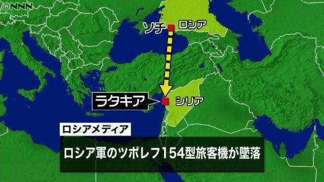 ①モスクワ発ソチ経由シリア行きロシアの軍用機が黒海に墜落92人全員死亡!