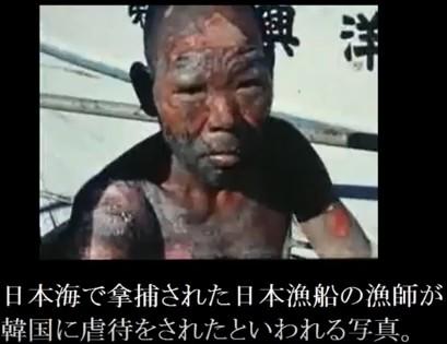 ①韓国は侵略国 日本人虐殺・拉致事件 竹島の真実。