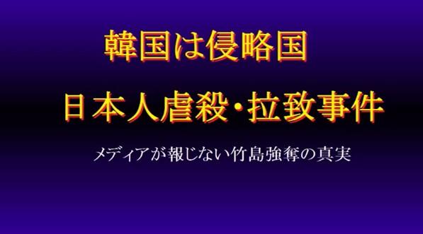 ②韓国は侵略国 日本人虐殺・拉致事件 竹島の真実。