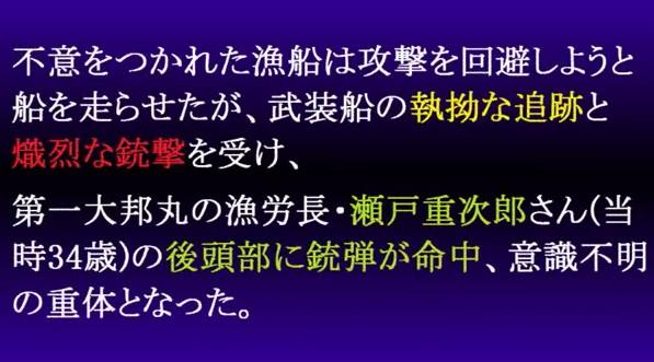 ③韓国は侵略国 日本人虐殺・拉致事件 竹島の真実。