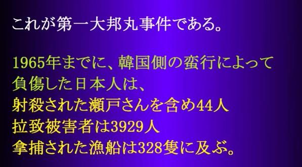 ④韓国は侵略国 日本人虐殺・拉致事件 竹島の真実。