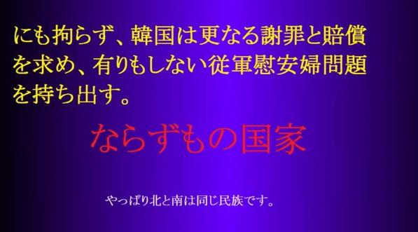 ⑤韓国は侵略国 日本人虐殺・拉致事件 竹島の真実。