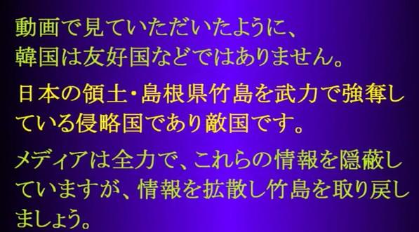 ⑥韓国は侵略国 日本人虐殺・拉致事件 竹島の真実。
