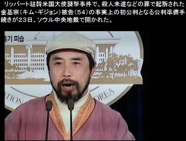 ②顔を切り裂かれたリッパート駐韓米国大使のお別れ会がドタキャン!