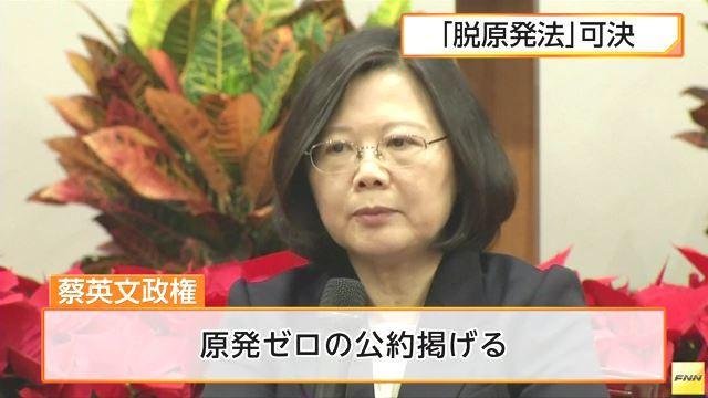 ①③【アジアで初】台湾が脱原発法を可決!2025年までに全原発廃炉!安ほ倍晋三日本は逆行!