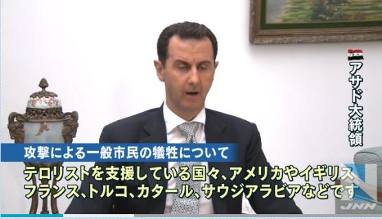 ①⑤【世界初アサドのインタビュー】米英仏安倍らはテロリストを支援!国際石油泥棒!