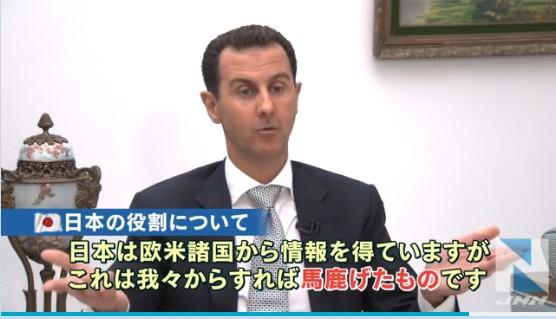 ⑤⑮【世界初アサドのインタビュー】米英仏安倍らはテロリストを支援!国際石油泥棒!