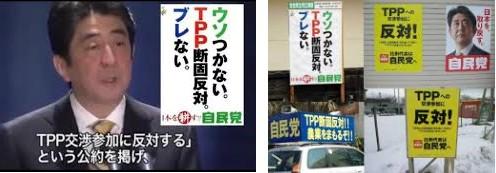 ①【嘘つき悪魔ウンコリアン安ホ倍晋三】→TPP断固反対(2012年)→TPP強行採決(2016年)!