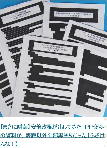 ⑤【嘘つき悪魔ウンコリアン安ホ倍晋三】→TPP断固反対(2012年)→TPP強行採決(2016年)!