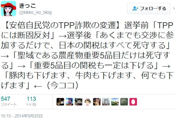⑥【嘘つき悪魔ウンコリアン安ホ倍晋三】→TPP断固反対(2012年)→TPP強行採決(2016年)!