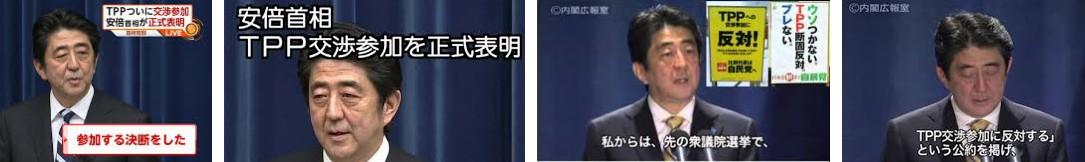 ②【嘘つき悪魔ウンコリアン安ホ倍晋三】→TPP断固反対(2012年)→TPP強行採決(2016年)!