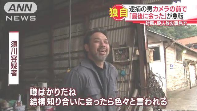 ⑭【対馬父娘放火魔殺人鬼事件】平然と嘘を吐く須川泰伸!