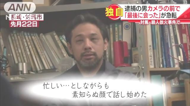 ⑨【対馬父娘放火魔殺人鬼事件】平然と嘘を吐く須川泰伸!
