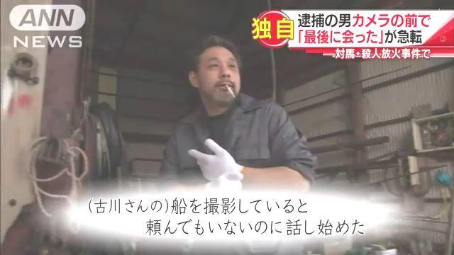 ⑪【対馬父娘放火魔殺人鬼事件】平然と嘘を吐く須川泰伸!
