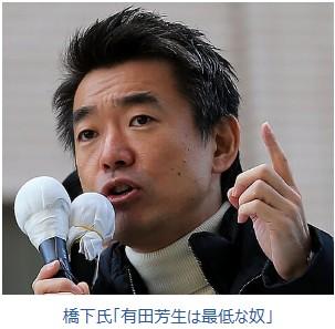 ①【朗報】日本維新の会は現職含め7人全員が落選!日本共産党10人全員当選!