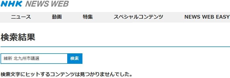 ⑤【朗報】日本維新の会は現職含め7人全員が落選!日本共産党10人全員当選!
