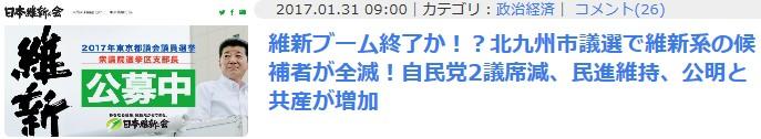 ②【朗報】日本維新の会は現職含め7人全員が落選!日本共産党10人全員当選!