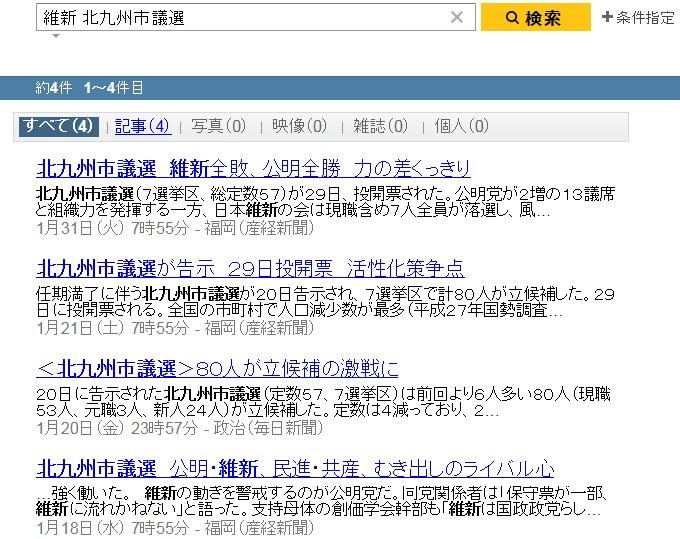 ⑥【朗報】日本維新の会は現職含め7人全員が落選!日本共産党10人全員当選!