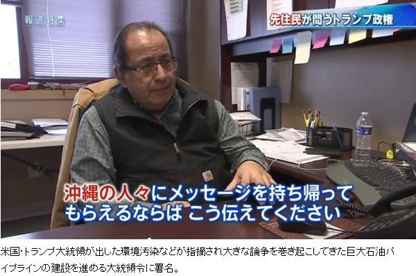 ⑬【変態トランプはパイプライン業者の株を大量保有!】反対派に犬攻撃!沖縄と酷似!