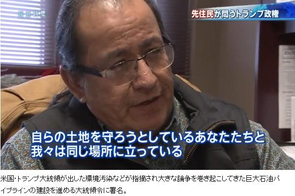 ⑭【変態トランプはパイプライン業者の株を大量保有!】反対派に犬攻撃!沖縄と酷似!