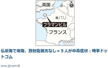 ④フランスの原発大爆発!ほんまかなと疑うほどのすごさ!