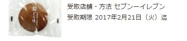 201701290108.jpg