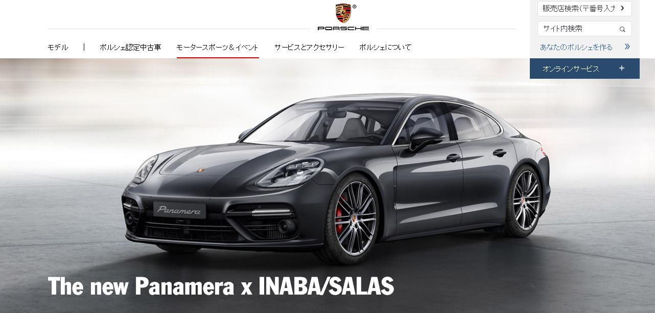 PorscheポルシェJapan_NewPanamera_INABA_SALAS