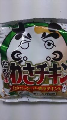 DSC_0001_wasachiken.jpg