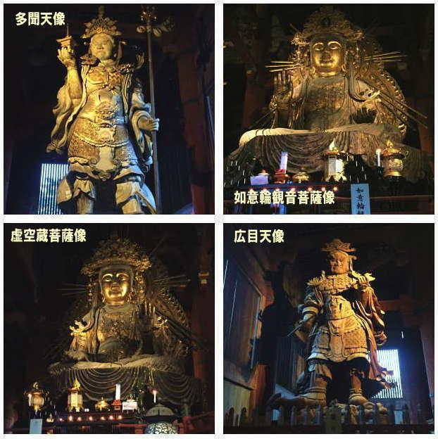 東大寺4像