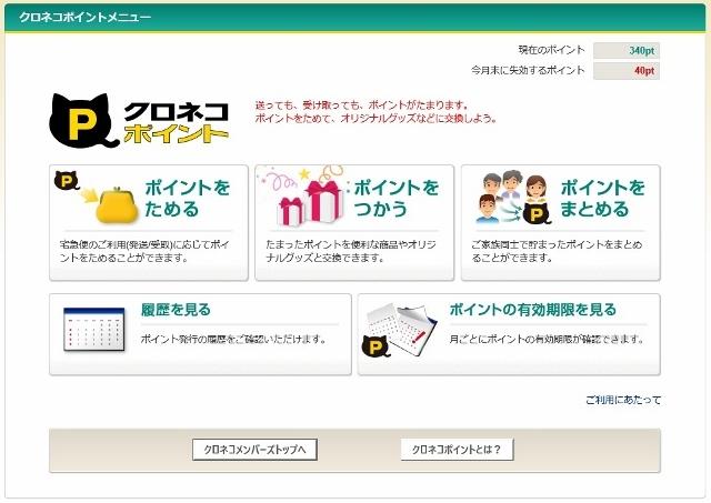 クロネコメンバーズ02 (640x453)