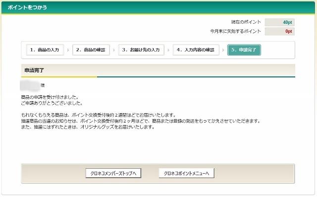 クロネコメンバーズ10 (640x397)